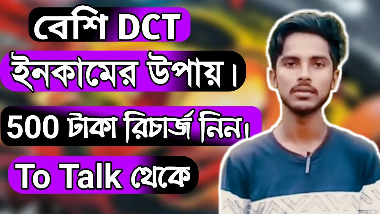 To Talk DCT Hack || Unlimited Recharge Trick