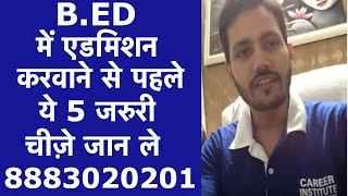 B.ED में एडमिशन करवाने से पहले ये 5 जरुरी चीज़े जान ले   Er. Vinay Rai   Latest Update 2018