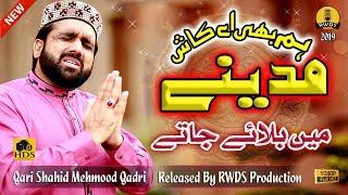 Artist: qari shahid mehmood qadri produce: rao arsal audio: rwds video: & edit hds production dop: muhammad usman ghani please subscribe our cha...