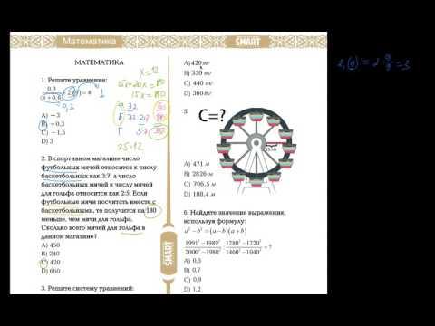 НИШ I ТУР  #1 Математика 1-7