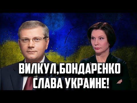 Вилкул, Бондаренко, слава Украине!