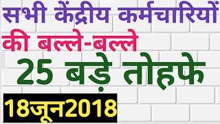 केंद्रीय कर्मचारियों के लिए 25 बड़े तोहफे, Indian Govt Announcement