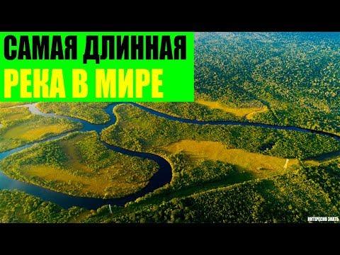 Как называется самая длинная река