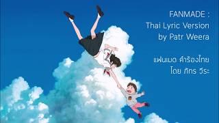 Gambar cover [fanmade] Mirai no : Tatsuro Yamashita | Thai lyric version