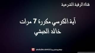 الرقية الشرعية آية الكرسي مكررة 7 مرات - خالد الحبشي