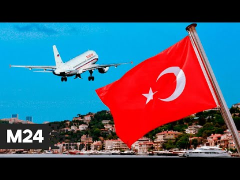 Турцию закрывают для туристов - Москва 24