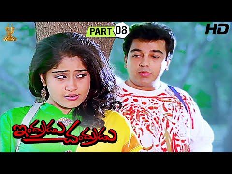 Indrudu Chandrudu Full HD Movie Part 8/12   Kamal Hassan   Vijayashanti   Suresh Productions