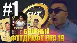 FIFA 19 - БЕШЕНЫЙ FUT DRAFT   СОСЕДИ СНОВА ПРИШЛИ