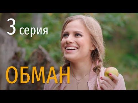 ОБМАН. СЕРИЯ 3. Мелодрама 2019!