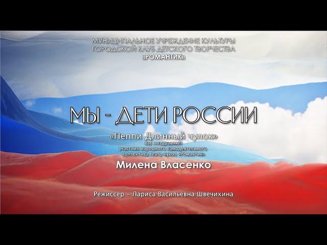 Онлайн-флэшмоб «Мы – дети России» - Милена Власенко «Пеппи Длинный чулок»