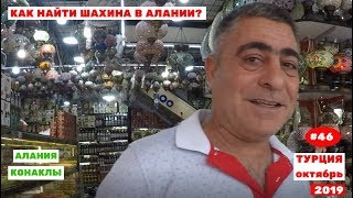 Отдых в Турции Как найти Шахина в Алании 24 октября 2019 Часть 46
