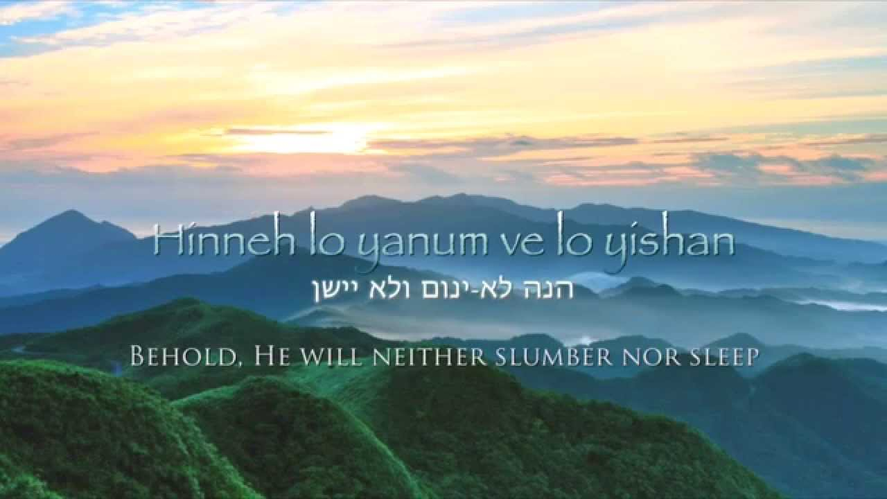 SHIR LAMAALOT / SONG OF ASCENTS שיר למעלות (Psalm 121) - James Block