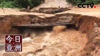 [今日亚洲]速览 不幸!柬洪水冲塌桥梁 骑车男子被冲走| CCTV中文国际