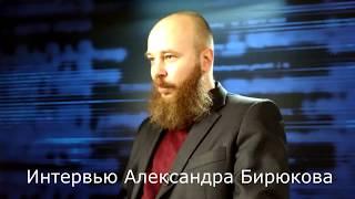 Хитрости феминистического равноправия. Часть 3 интервью Александра Бирюкова