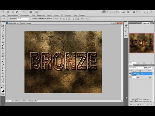 Ажурный бронзовый текст в Фотошопе.avi
