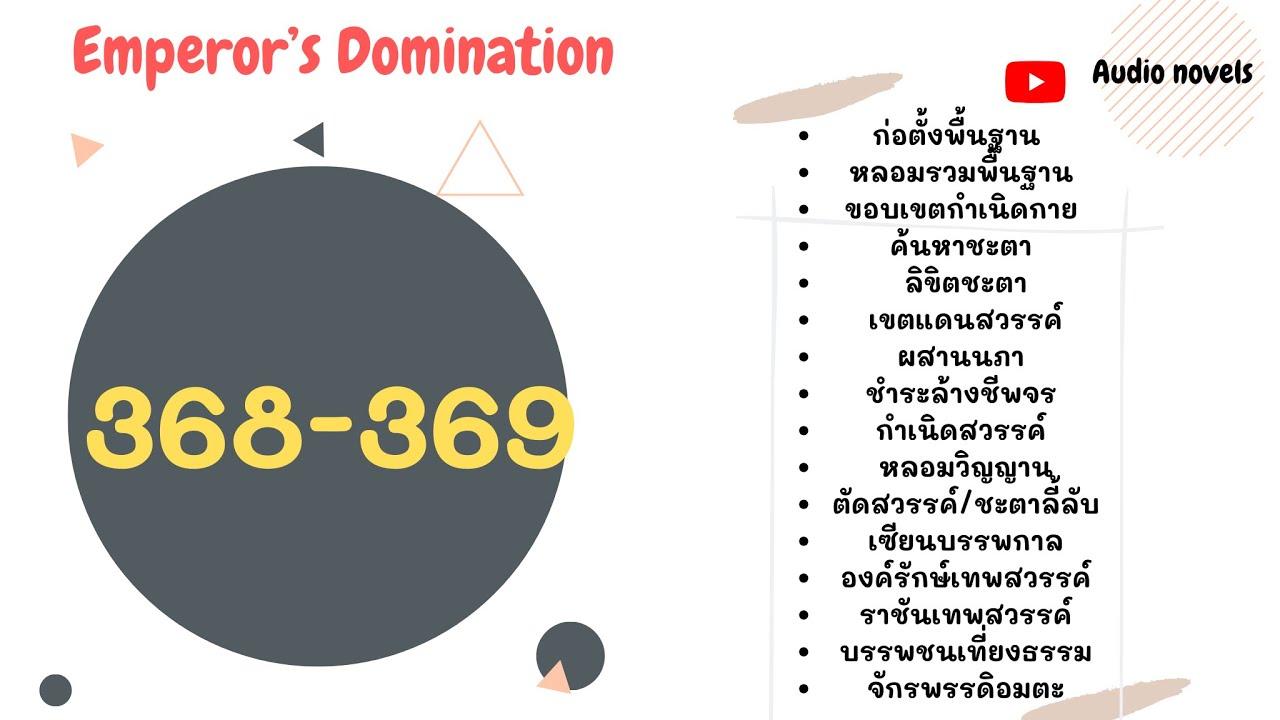 จักรพรรดิบรรพกาล   ตอนที่368-369