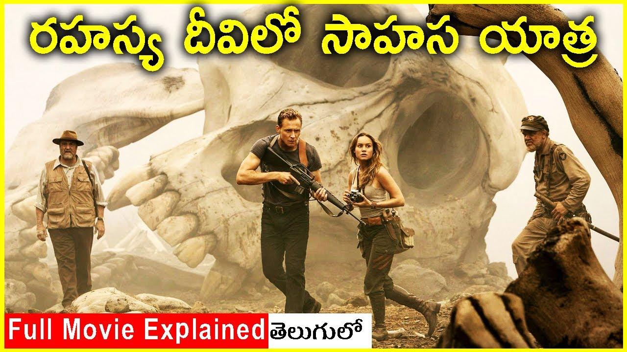 రహస్య దీవిలో సాహస యాత్ర | Kong Skull Island Movie | Movie Bytes Telugu