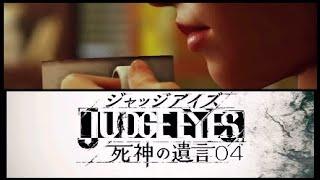PS4ゲーム ジャッジアイズ 死神の遺言 (2018/12/13発売予定) 一章まるご...
