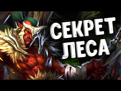 ТРОЛЬ ЛЕСНИК В ИГРЕ ДОТА 2 - TROLL WARLORD JUNGLE DOTA 2