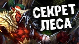 ТРОЛЬ ЛЕСНИК В ИГРЕ ДОТА 2 - TROLL WARLORD JUNGLE DOTA 2