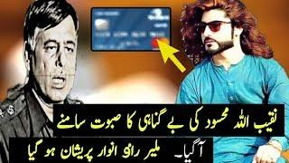 Naqeeb Ullah Masood Was Innocent Have IDP Card Holder |Rao Anwar SSP Karachi And Naqeeb Ullah Masood