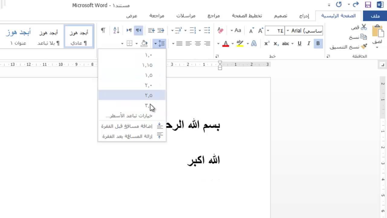 تحميل برنامج الوورد 2016 عربي