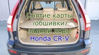 Снятие карты (обшивки) задней ляды Honda CR-V 2.4i