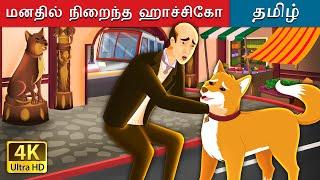 மனதில் நிறைந்த ஹாச்சிகோ | Hachiko - A Heart Touching Tale in Tamil | Tamil Fairy Tales