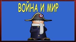 Война и мир. Толстой. Песня-прикол | War and peace. Leo Tolstoy. The song is a joke