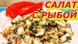 Рыбный Салат на НОВЫЙ ГОД с Сардиной, Зеленым луком, Яйцом. На Праздничный Стол