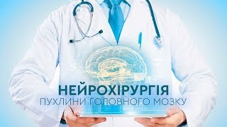 Нейрохірургія: пухлини головного мозку | HEALTH