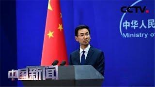 [中国新闻] 中国外交部:坚决反对美台官方往来及军事联系 | CCTV中文国际