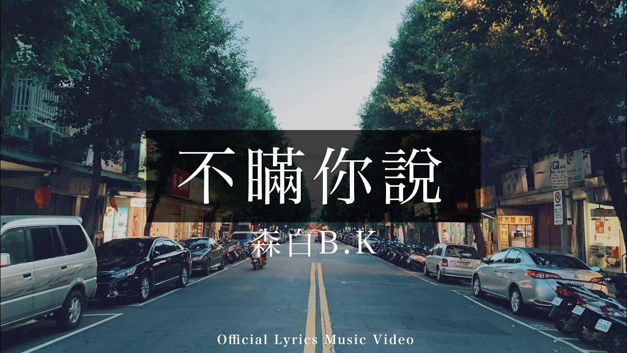 不瞞你說 To Be Honest- 森白B.K  |Official Lyrics MV