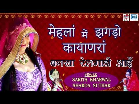 देशी पारम्पारिक विवाह गीत Sarita Kharwal की आवाज में आपने नहीं सुना होगा | जरूर सुने मज़ा आ जायेगा