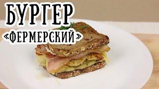 Бургер «Фермерский» [ CookBook | Рецепты ]