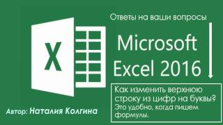Excel 2016 Урок! Изменить значение столбцов