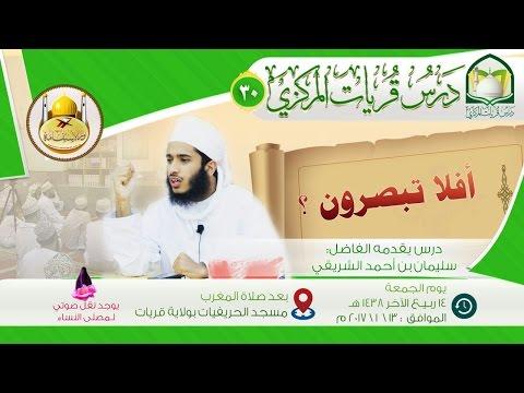 ( 30 ) أفلا تبصرون ؟ الفاضل سليمان الشريقي
