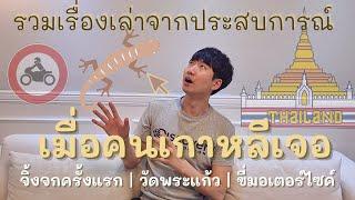 🇰🇷🇹🇭EP.01คนเกาหลีเล่าเรื่องที่เคยเจอตอนใช้ชีวิตที่เมืองไทย มีอะไรน่าตกใจบ้าง??