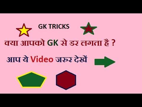 GK TRICKS   GK चुटकियों में   प्राचीन भारत - वेद