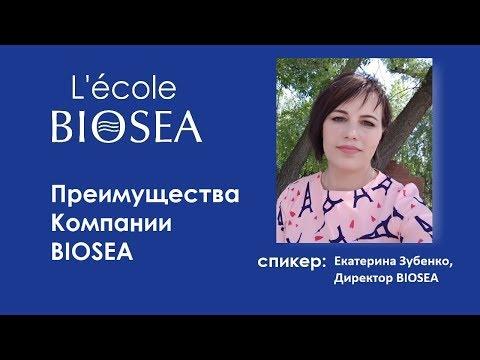 Преимущества Компании BIOSEA