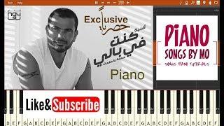 تعليم عزف اغنية عمرو دياب كنت في بالي بيانو -  (Amr Diab - Kont Fe Baly (advanced version