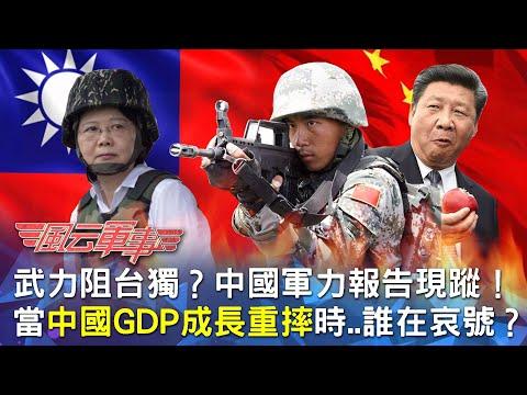 武統難阻台獨?美國成台灣防線最大利器?當中國GDP成長重摔時..習近平夢碎?|風云軍事 #37