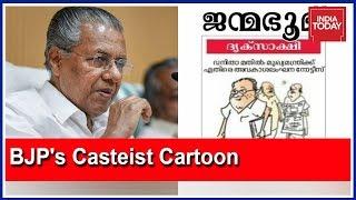 BJP Casteist Karikatur Auf Kerala CM Über Sabarimala Zeile Funken Kontroverse