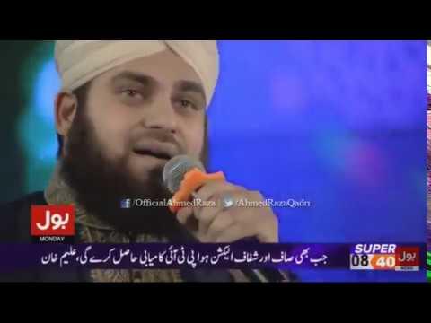 Heart touching Naat Tajdar e Haramﷺ | Ahmed Raza Qadri in Ramzan Mein Bol Transmission 2017 | BOL Tv