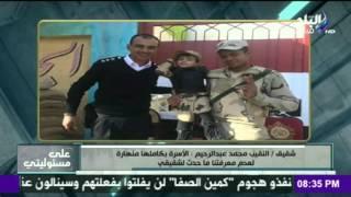 فيديو.. أحمد موسى: أنباء عن اختطاف 3 من رجال الشرطة بالعريش