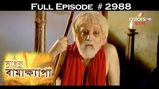 Sadhok Bamakhyapa - 22nd September 2016 - সাধক বামাখ্যাপা - Full Episode