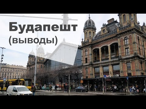 1.4. Что я понял по итогам поездки в Будапешт