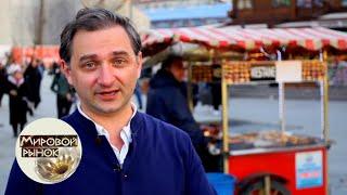 Стамбул. Гранд Базар 🍅 Мировой рынок 🌏 Моя Планета