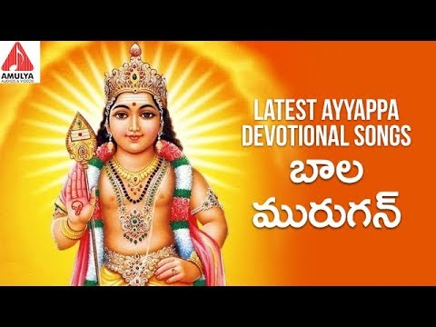 Lord Subramanya Swamy Devotional Songs | Bala Murugan Devotional Song | Amulya Audios & Videos
