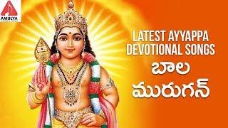Lord Subramanya Swamy Devotional Songs | Bala Murugan Devotional Song | Amulya Audios & Videos